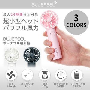ハンディ扇風機 ファン BLUEFEEL 超小型ヘッド ポータブル扇風機 ブルーフィール ネコポス不可 ec-kitcut