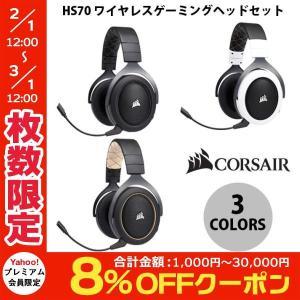 ゲーミングヘッドセット Corsair HS70 ワイヤレスゲーミングヘッドセット コルセア ネコポス不可|ec-kitcut