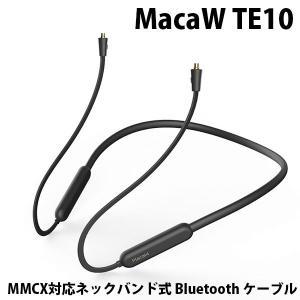 MMCX リケーブル ワイヤレス MacaW マカウ TE10 MMCX対応ネックバンド式 Bluetooth ケーブル MW-TE10 ネコポス不可|ec-kitcut