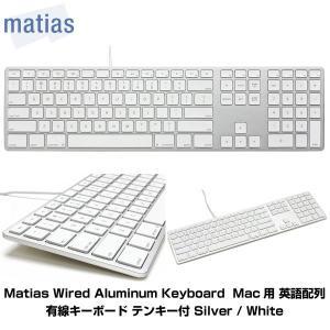 Mac用キーボード Matias マティアス Wired Aluminum Keyboard Mac用 英語配列 有線キーボード テンキー付 Silver / White FK318S ネコポス不可|ec-kitcut