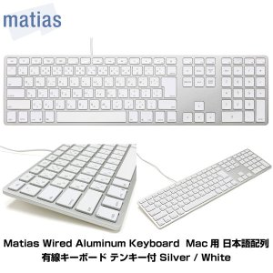 Mac キーボード 有線 Matias マティアス Wired Aluminum Keyboard Mac用 日本語配列 有線キーボード テンキー付 Silver / White FK318S-JP ネコポス不可|ec-kitcut