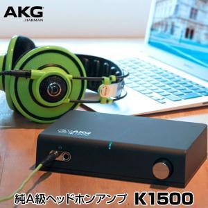 ヘッドホンアンプ AKG アーカーゲー K1500 据置型 デスクトップ用 ヘッドホンアンプ ブラック AKGK1500BLKJN ネコポス不可|ec-kitcut