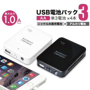 モバイルバッテリー JTT USB電池パック3 1.0A  ネコポス可|ec-kitcut