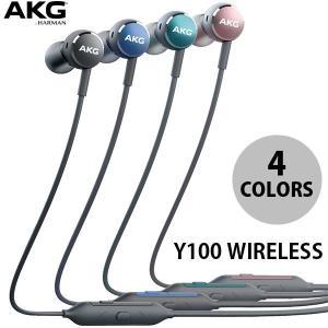 ワイヤレス イヤホン AKG Y100 WIRELESS Bluetooth 密閉ダイナミック型 カナルイヤホン アーカーゲー ネコポス不可|ec-kitcut