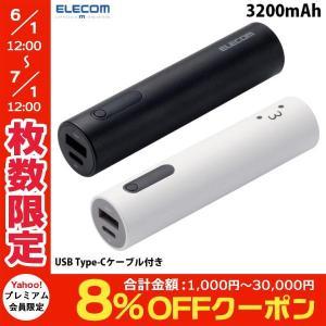 モバイルバッテリー エレコム USB Type-Cケーブル付きモバイルバッテリー / リチウムイオン電池 / おまかせ充電対応 / 3200mAh / 2.1A ネコポス不可|ec-kitcut