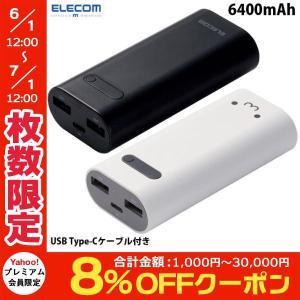 モバイルバッテリー エレコム USB Type-Cケーブル付きモバイルバッテリー / リチウムイオン電池 / おまかせ充電対応 / 6400mAh / 2.6A ネコポス不可|ec-kitcut