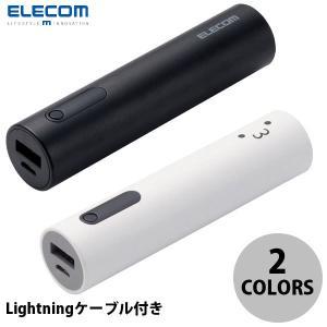 モバイルバッテリー エレコム Lightningケーブル付きモバイルバッテリー / リチウムイオン電池 / おまかせ充電対応 / 3200mAh / 2.1A ネコポス不可|ec-kitcut