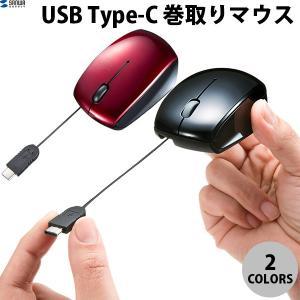 マウス SANWA USB Type-C 巻取り 有線マウス ブルーLED  ネコポス不可|ec-kitcut