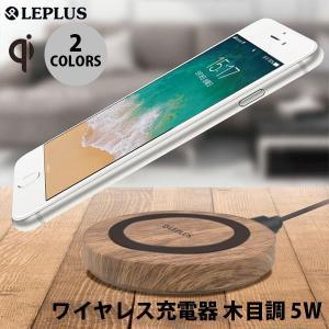 ワイヤレス充電器 LEPLUS スマートフォン汎用 Qiチーワイヤレス充電器 木目調 5W ルプラス ネコポス不可|ec-kitcut