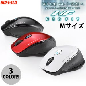 マウス BUFFALO NEO FITマウス 無線 BlueLED光学式 静音 5ボタン Mサイズ  バッファロー ネコポス不可|ec-kitcut