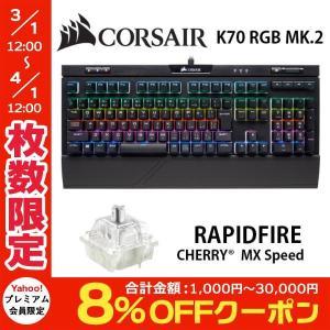 キーボード Corsair コルセア K70 RGB MK.2 日本語配列 メカニカル ゲーミングキ...