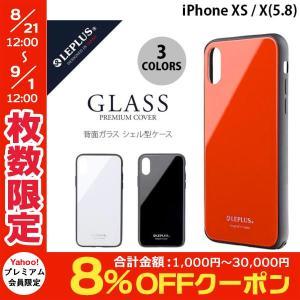 iPhoneXS / iPhoneX ケース LEPLUS iPhone XS / iPhone X 背面ガラスシェルケース SHELL GLASS  ルプラス ネコポス送料無料|ec-kitcut
