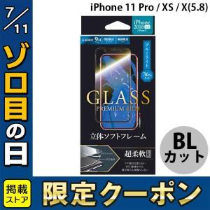 LEPLUS ルプラス iPhone 11 Pro / XS / X ガラスフィルム 立体ソフトフレーム ブラック/高光沢/ブルーライトカット/0.25mm GLASS PREMIUM FILM ネコポス可|ec-kitcut