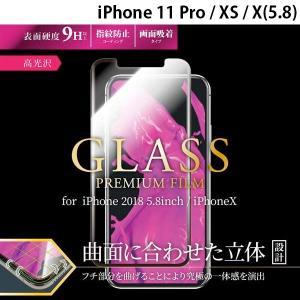 LEPLUS ルプラス iPhone XS / X ガラスフィルム 超立体オールガラス ブラック/高光沢/0.33mm GLASS PREMIUM FILM LP-IPSFGFRBK ネコポス送料無料|ec-kitcut