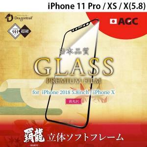 LEPLUS ルプラス iPhone XS / X ガラスフィルム 覇龍 日本品質 立体ソフトフレーム ブラック/高光沢/0.25mm 30日間保証  GLASS PREMIUM FILM ネコポス送料無料|ec-kitcut
