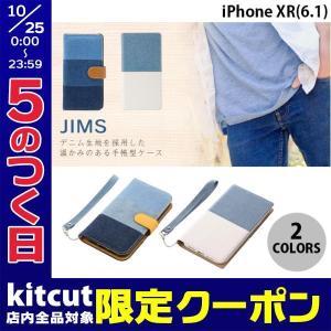 iPhoneXR ケース LEPLUS iPhone XR デニムフラップケース JIMS  ルプラス ネコポス送料無料|ec-kitcut