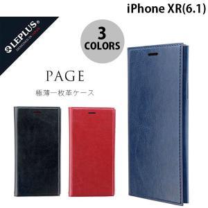 iPhoneXR ケース LEPLUS iPhone XR 極薄一枚革フラップケース PAGE  ルプラス ネコポス送料無料|ec-kitcut