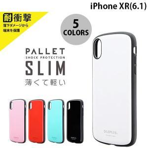 iPhoneXR ケース LEPLUS iPhone XR 耐衝撃薄型ハイブリッドケース PALLET Slim  ルプラス ネコポス可|ec-kitcut