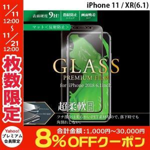 LEPLUS ルプラス iPhone XR ガラスフィルム 立体ソフトフレーム ブラック/マット・反射防止/0.25mm GLASS PREMIUM FILM LP-IPMFGFFMBK ネコポス可|ec-kitcut