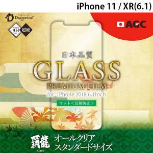 LEPLUS ルプラス iPhone XR ガラスフィルム GLASS PREMIUM FILM 覇龍 日本品質 スタンダードサイズ マット・反射防止/0.33mm  30日間保証  ネコポス送料無料|ec-kitcut