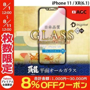 LEPLUS iPhone XR ガラスフィルム 覇龍 日本品質 平面オールガラス ブラック/高光沢/ブルーライトカット/0.33mm GLASS PREMIUM FILM ネコポス送料無料|ec-kitcut