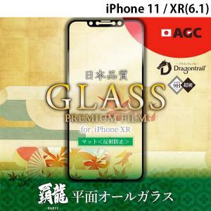 LEPLUS iPhone XR ガラスフィルム GLASS PREMIUM FILM 覇龍 日本品質 平面オールガラス ブラック/高光沢/マット・反射防止/0.33mm 30日間保証  ネコポス送料無料|ec-kitcut