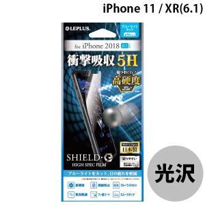 LEPLUS ルプラス iPhone XR 保護フィルム SHIELD・G HIGH SPEC FILM 高光沢・高硬度5Hブルーライトカット・衝撃吸収 LP-IPMFLG5HB ネコポス可|ec-kitcut
