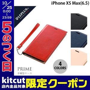 iPhoneXSMax ケース LEPLUS iPhone XS Max 薄型PUレザーフラップケース PRIME  ルプラス ネコポス可|ec-kitcut