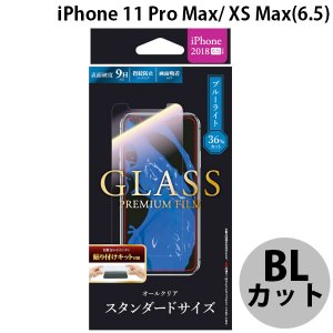 LEPLUS ルプラス iPhone XS Max ガラスフィルム スタンダードサイズ 高光沢/ブルーライトカット/0.33mm GLASS PREMIUM FILM LP-IPLFGB ネコポス可|ec-kitcut