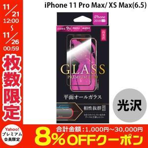 LEPLUS ルプラス iPhone XS Max ガラスフィルム 平面オールガラス ブラック/高光沢/0.33mm GLASS PREMIUM FILM LP-IPLFGFBK ネコポス可|ec-kitcut