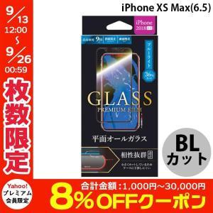 LEPLUS ルプラス iPhone XS Max ガラスフィルム GLASS PREMIUM FILM 平面オールガラス ブラック/高光沢/ブルーライトカット/0.33mm ネコポス送料無料|ec-kitcut