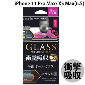 LEPLUS ルプラス iPhone 11 Pro Max / XS Max ガラスフィルム 平面オールガラス ブラック/高光沢/衝撃吸収/0.33mm GLASS PREMIUM FILM ネコポス送料無料|ec-kitcut