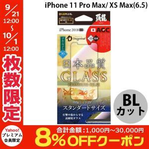 LEPLUS iPhone XS Max ガラスフィルム GLASS PREMIUM FILM 覇龍 日本品質 スタンダードサイズ 高光沢/ブルーライトカット/0.33mm 30日間保証  ネコポス送料無料|ec-kitcut