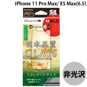 LEPLUS iPhone XS Max ガラスフィルム 覇龍 日本品質 スタンダードサイズ マット・反射防止/0.33mm 30日間保証  GLASS PREMIUM FILM ネコポス送料無料|ec-kitcut