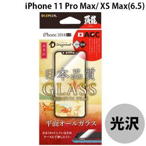 LEPLUS ルプラス iPhone 11 Pro Max / XS Max ガラスフィルム 覇龍 日本品質 平面オールガラス ブラック/高光沢/0.33mm  GLASS PREMIUM FILM ネコポス送料無料|ec-kitcut