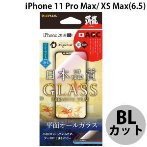 LEPLUS iPhone 11 Pro Max / XS Max ガラスフィルム 覇龍 日本品質 平面 ブラック/高光沢/ブルーライトカット/0.33mm GLASS PREMIUM FILM ネコポス送料無料|ec-kitcut