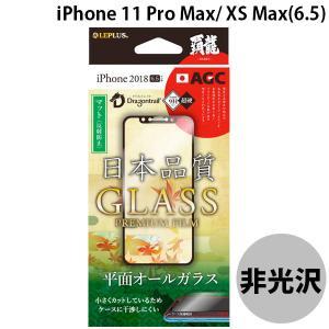 LEPLUS iPhone XS Max ガラスフィルム 覇龍 日本品質 平面オールガラス ブラック/マット・反射防止/0.33mm GLASS PREMIUM FILM ネコポス送料無料|ec-kitcut