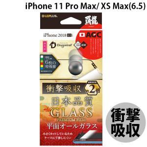 LEPLUS iPhone XS Max ガラスフィルム GLASS PREMIUM FILM 覇龍 日本品質 平面オールガラス ブラック/高光沢/衝撃吸収/0.33mm 30日間保証  ネコポス送料無料|ec-kitcut