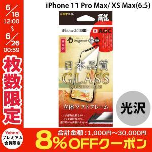 iPhone 11 Pro Max / XS Max ガラスフィルム 覇龍 日本品質 立体ソフトフレーム ブラック/高光沢/0.25mm 30日間保証 GLASS PREMIUM FILM ネコポス送料無料|ec-kitcut