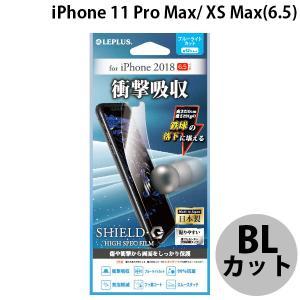 LEPLUS ルプラス iPhone 11 Pro Max / XS Max 保護フィルム SHIELD・G HIGH SPEC FILM 高光沢・衝撃吸収・ブルーライトカット LP-IPLFLGSASB ネコポス可|ec-kitcut