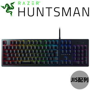 Razer レーザー Huntsman JP 日本語配列 オプトメカニカルスイッチ ゲーミングキーボード RZ03-02520800-R3J1 ネコポス不可|ec-kitcut