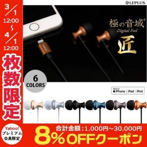 イヤホン LEPLUS iPhone / iPad / iPod Lightning 対応イヤフォン ボリューム / マイク付  極の音域 Digital Feel 匠   ルプラス ネコポス可|ec-kitcut