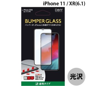 iPhoneXR ガラスフィルム Deff ディーフ iPhone XR BUMPER GLASS 通常 光沢 0.25mm DG-IP18MBG3F ネコポス送料無料|ec-kitcut