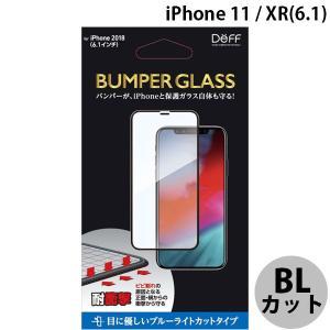 iPhoneXR ガラスフィルム Deff ディーフ iPhone XR BUMPER GLASS ブルーライトカット 光沢 0.25mm DG-IP18MBB3F ネコポス送料無料|ec-kitcut
