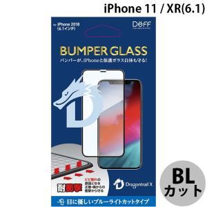 iPhoneXR ガラスフィルム Deff ディーフ iPhone XR BUMPER GLASS Dragontrail ブルーライトカット 光沢 0.25mm DG-IP18MBB3DF ネコポス送料無料|ec-kitcut