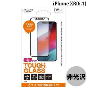 iPhoneXR ガラスフィルム Deff ディーフ iPhone XR TOUGH GLASS ブラック マット 0.25mm DG-IP18MM2FBK ネコポス送料無料|ec-kitcut