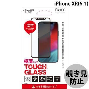 iPhoneXR ガラスフィルム Deff ディーフ iPhone XR TOUGH GLASS ブラック のぞき見防止 0.25mm DG-IP18MP2FBK ネコポス送料無料|ec-kitcut