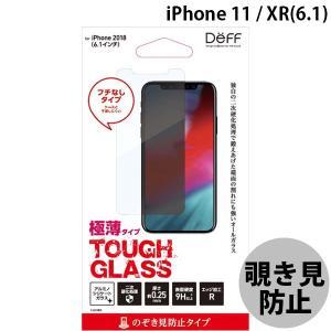 iPhoneXR ガラスフィルム Deff ディーフ iPhone XR TOUGH GLASS のぞき見防止 0.25mm DG-IP18MP2F ネコポス送料無料|ec-kitcut