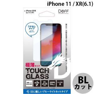 iPhoneXR ガラスフィルム Deff ディーフ iPhone XR TOUGH GLASS Dragontrail ブルーライトカット 0.25mm DG-IP18MB2DF ネコポス送料無料|ec-kitcut