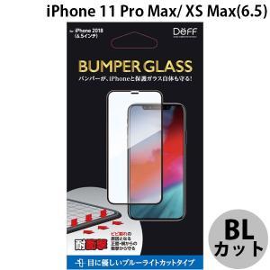 iPhoneXSMax ガラスフィルム Deff ディーフ iPhone XS Max BUMPER GLASS ブルーライトカット 0.25mm DG-IP18LBB3F ネコポス送料無料|ec-kitcut